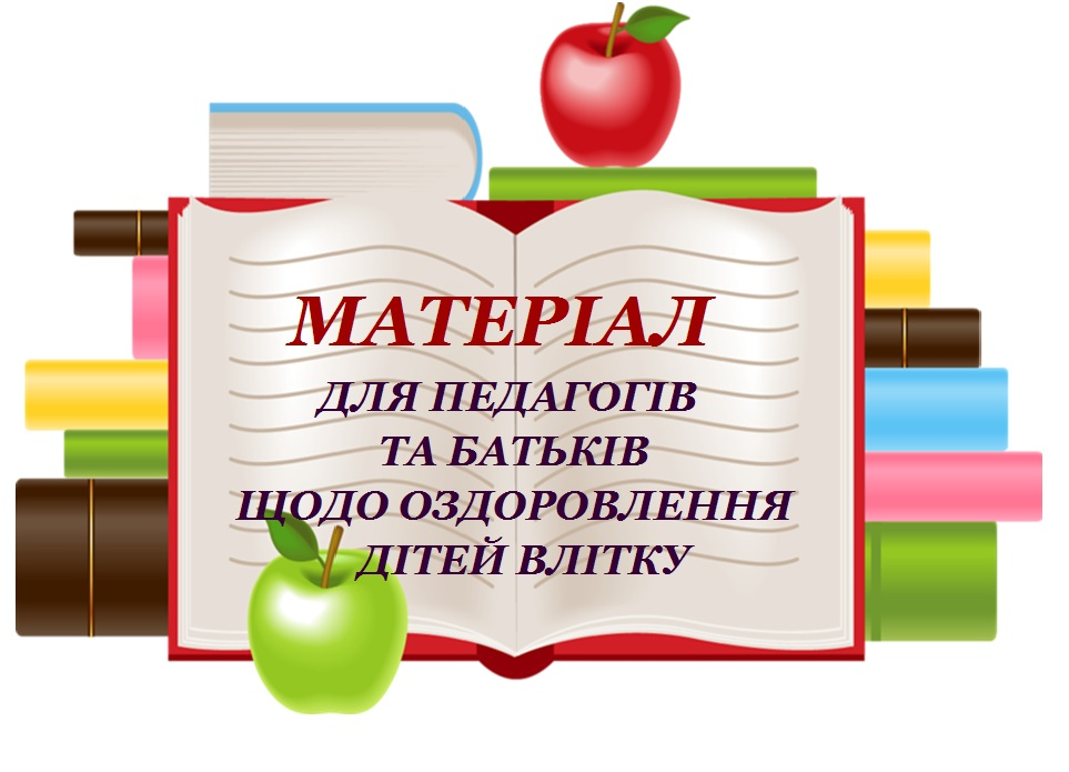 Матеріал для педагогів та батьків щодо оздоровлення дітей влітку ...